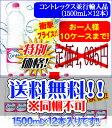 ★☆楽天最安値挑戦送料無料!!【コントレックス 1.5L×12本】※0309new(並行輸入品)56%OFF!!...
