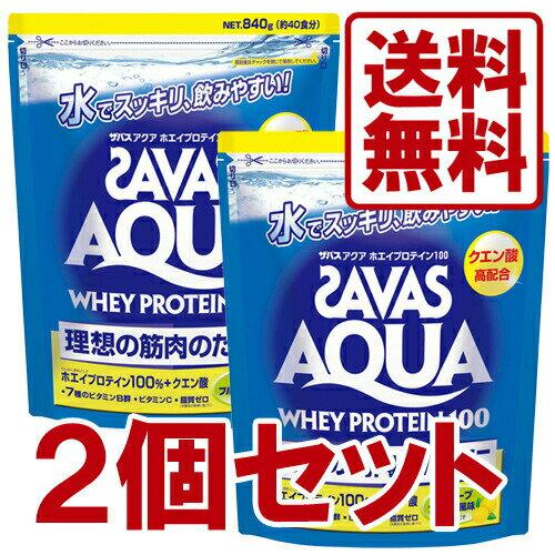 ◆ザバス(SAVAS)アクアホエイプロテイン100 800g(2個セット)グレープフルーツ味◆【RC...