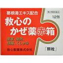 【第2類医薬品】救心のかぜ薬 赤箱 顆粒 12包救心 風邪薬 総合風邪薬 顆粒・粉末
