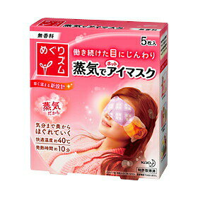 ◆ Kao round SM steam hot eye mask (fragrance-free and 5 pieces) ◆ coupons 5% off in JAN4901301227850 * cancel, change, return exchange non-review! fs3gm