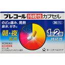 【第(2)類医薬品】プレコール 持続性カプセル 36カプセルプレコール 風邪薬 総合風邪薬 カプセル