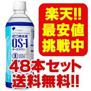 ◆大塚製薬 OS-1(オーエスワン) 経口補水液 500ml×48本◆JAN4987035576402