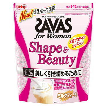 明治 SAVAS ザバス フォーウーマン シェイプ&ビューティ ミルクティー風味 45食分 945gシェイプビューティー 紅茶 shape beauty