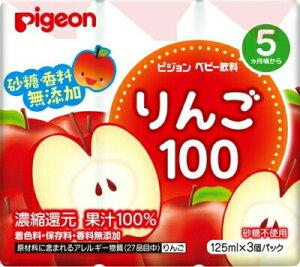 ピジョン りんご100 125ml×3コパックジュース ベビー用