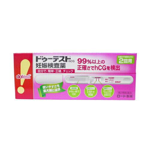 【第2類医薬品】◆ドゥーテスト・hCGプラスa 2回用◆※2回分【RCP】