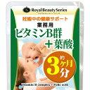 葉酸 サプリメント 妊娠 妊婦 妊活 ピジョン 同様売れてます 美容 送料無料◆業務用 ビタミンB群+葉酸 270粒◆(約3ヶ月分)[メール便対応商品]