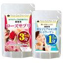 ◆業務用 ローズサプリ 90粒(約3ヶ月分)+業務用 低分子ヒア...