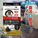 ◆ガセリ菌プレミアム ブラック 約3ヶ月分 90粒◆[メール便対応商品]ガセリ菌 活性炭 炭 チャコール 乳酸菌 菌活 炭活 サプリメント ダイエット時の栄養補給に 1