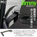 ジムニー ジムニーシエラ JB23W JB33W JB43W シートベルト サポーター ホルダー 運転席用 簡単取付 車検対応