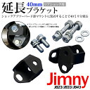 ジムニー ジムニーシエラ JB23W JB33W JB43W リアショック 40mm 延長ブラケット 左右セット