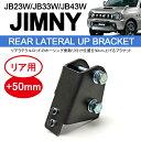 ジムニー ジムニーシエラ JB23W/JB33W/JB43W リア ラテラル 50mm アップ ブラケット ブラック仕上げ