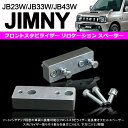 ジムニー ジムニーシエラ JB23W/JB33W/JB43W リフトアップ車必須 フロントスタビライザー リロケーション スペーサー 左右セット