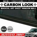 ジムニー ジムニーシエラJB23W/JB33W/JB43W カーボン調/カーボンルック マジカルアートシート ウィンドウモール ドアモール ベルトモール 左右セット ブラック/シルバー