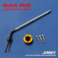 ジムニーJA11NEWショート・ストローク・シフト