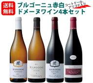ブルゴーニュおすすめ赤白ドメーヌワイン4本セット(750mlx4)アリゴテコート・ドール入り