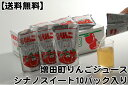 秋田県産リンゴジュース
