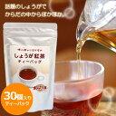 しょうが紅茶ティーバック 3g×30p