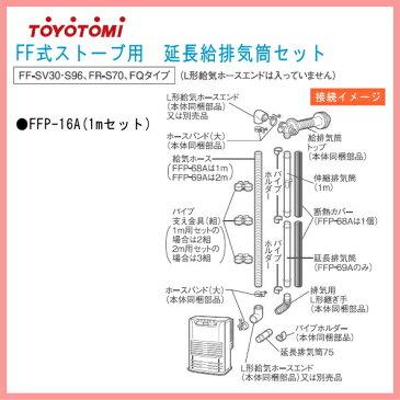 トヨトミ FF式ストーブ用給排気筒部材/延長給排気筒セットFFP-16A(1m用セット)【お取り寄せ品】*