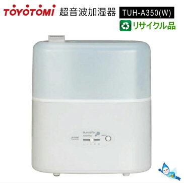 【リサイクル品・1年メーカー保証】 トヨトミ 超音波 加湿器 TUH-A350(W) 6〜10畳まで 日本製 【あす楽対応_関東】 *