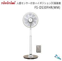 扇風機 トヨトミ FS-DS30FHR(WM)ナチュラルウッド【あす楽対応_関東】【沖縄県発送不可】*