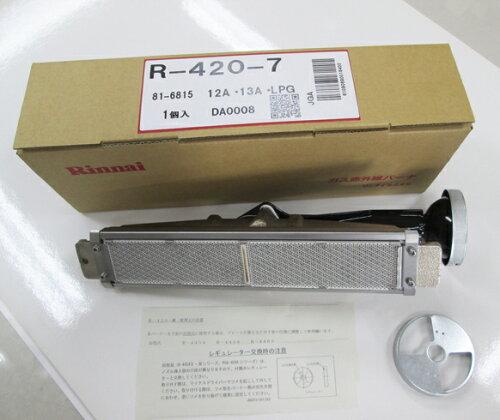 リンナイ 荒磯用バーナー R-420-7 【プロパンガス(LPG)・都市ガス12A1...