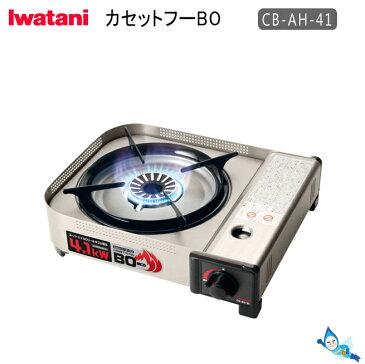 カセットコンロ イワタニ カセットフーボーEX CB-AH-41 (キャリングケース付き) 【あす楽対応_関東】*