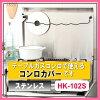 コンロカバー池永鉄工HK-102Sステンレス【一般ガスコンロ用】【あす楽対応_関東】*