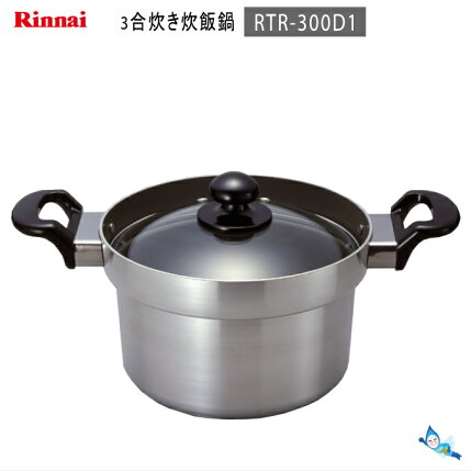 リンナイ炊飯なべRTR-300D1
