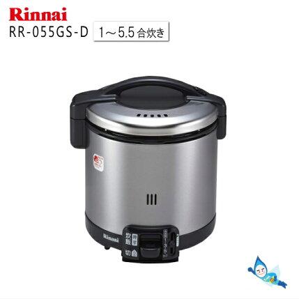 リンナイRR-055GS-Dガス炊飯器ブラック1.0L(1~5.5合炊き)【プロパンガス(LPG)】【お取り寄せ品】*