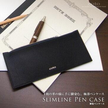 薄型 薄い ペンケース[ブラック]日本製 カードケース 本革 牛革 ビジネス メンズ レディース 軽い 軽量 シンプル コンパクト ブランド coto 高級