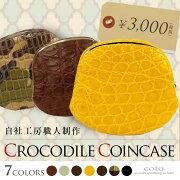 クロコダイル クロコダイルコインケース