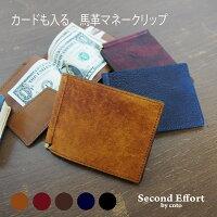 e88cf77b6906 本革 馬革 札バサミ マネークリップ 日本製 小さい財布 ビジネスバッグ ...
