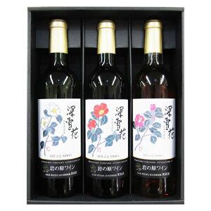 岩の原ワイン 深雪花 赤・白・ロゼ 720ml 3本セット 【ギフト】