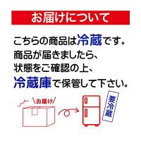 お届けについてこちらの商品は冷蔵です。商品が届きましたら、状態をご確認の上、冷蔵庫で保管してください