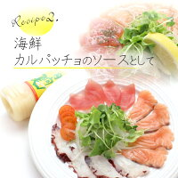 Recipe2.海鮮カルパッチョのソースとして