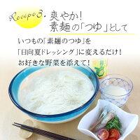 Recipe3.爽やか!素麺の「つゆ」としていつもの「素麺のつゆ」を「日向夏ドレッシング」に変えるだけ!お好きな野菜をそえて
