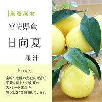 厳選素材宮崎県産日向夏果汁Fruits宮崎の太陽の光を沢山浴び、栄養を蓄えた日向夏のストレート果汁を贅沢に24%使用しています。