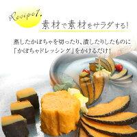 Recipe1.素材で素材をサラダする!蒸したかぼちゃを切ったり、潰したりしたものに「かぼちゃドレッシング」をかけるだけ!