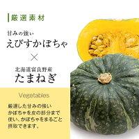 厳選素材甘みの強いえびすかぼちゃ×北海道富良野産たまねぎVegetables厳選した甘みの強いかぼちゃを皮の部分まで使い、かぼちゃをまるごと摂取できます。