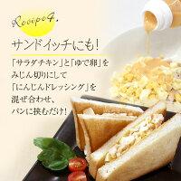 Recipe4.サンドイッチにも!「サラダチキン」と「ゆで卵」をみじん切りにして「にんじんドレッシング」を混ぜ合わせ、パンに挟むだけ!