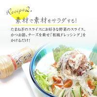 Recipe2.素材で素材をサラダする!たまねぎのスライスにお好きな野菜のスライス、かつお節、チーズを乗せ「和風ドレッシング」をかけるだけ!