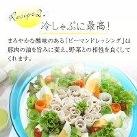 Recipe2.冷しゃぶに最高!まろやかな酸味のある「ピーマンドレッシング」は豚肉の油を旨みに変え、野菜との相性を良くしてくれます。
