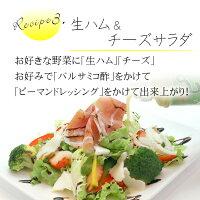 Recipe3.生ハム&チーズサラダお好きな野菜に「生ハム」「チーズ」お好みで「バルサミコ酢」をかけて「ピーマンドレッシング」をかけて出来上がり