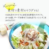 Recipe2.素材で素材をサラダする!たまねぎのスライスにお好きな野菜のスライス、かつお節、チーズを乗せ「たまねぎドレッシング」をかけるだけ!