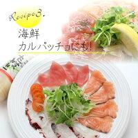 Recipe2海鮮カルパッチョにも!