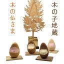 【木製品】木の妖精「木の子」※4種類ございます。日本製・職人手作り品木製オブジェ 木の人形 木製品 手作り品 人形 木のオブジェ 木の飾り
