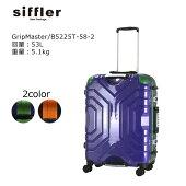 シフレGripMaster(グリップマスター)搭載スーツケース≪B5225T≫58cm限定色