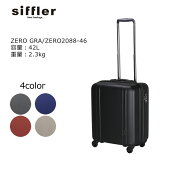 シフレ・スーツケース≪ZERO2088≫46cm機内持込可能サイズ