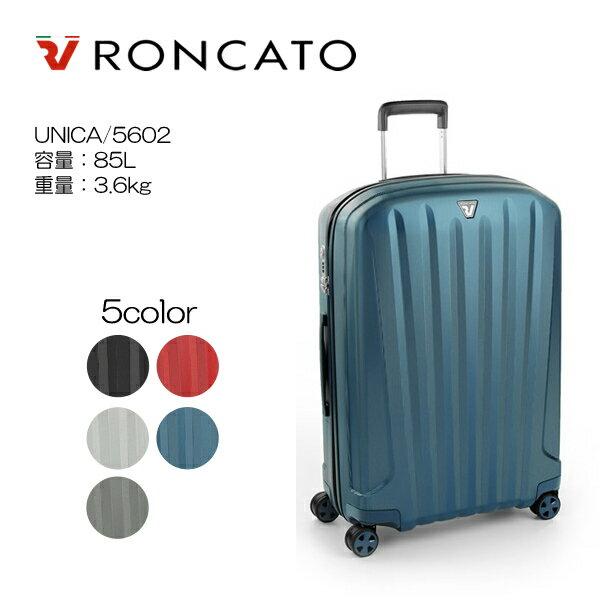 Roncato(ロンカート) UNICA 5602 超軽量キャリーケース 【1週間程度・10年間保証】 5色展開