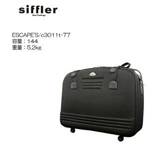 シフレ(siffler)|スーツケース・キャリーケース 通販・価格比較